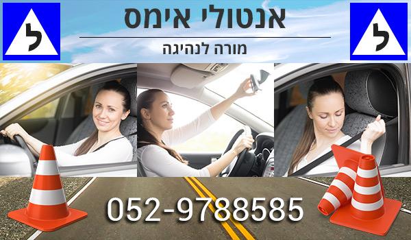 מורה לנהיגה אנטולי. לימוד נהיגה. בתי ספר לנהיגה במרכז. שיעורי נהיגה.