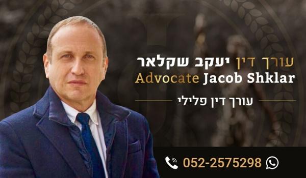 """משרד עורכי דין פלילי - יעקב שקלאר. עורכי דין בתל אביב. עו""""ד יעקב שקלאר."""