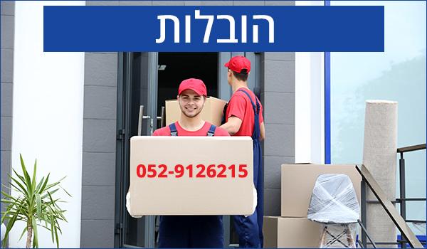 הובלות בישראל. הובלות במרכז הארץ.