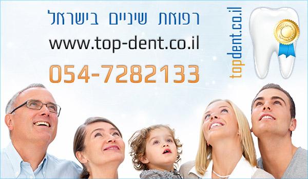 פורטל לרופאי שיניים בישראל. פרסום באינטרנט.