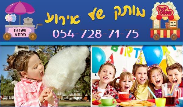 """דוכני מזון לאירועים ומסיבות """"מותק של אירוע"""". ארגון חגיגות לילדים בישראל."""
