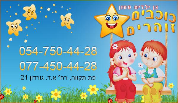 """גן ילדים בפתח תקווה """"כוכבים זוהרים"""". משפחתון בפתח תקווה. צהרון בפתח תקווה. גני ילדים בישראל."""