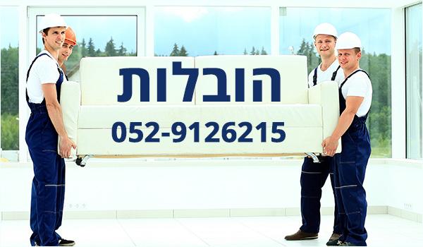 הובלות בישראל . חברה להובלה, פירוק, הרכבה, אריזה, ביטוח, אחסנה