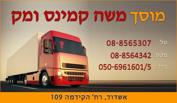מוסך באשדוד – משה קמינס ומק. מוסך למשאיות ואוטובוסים באשדוד. תיקון משאיות ואוטובוסים באשדוד.
