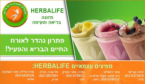 הרבלייף. לקנות הרבלייף. רשת מרכזים לאורח חיים בריא. תזונה וספורט עם Herbalife.