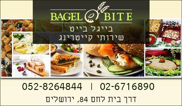 קייטרינג חלבי בירושלים. קיטרינג Bagel Bite. קייטרינג כשר למהדרין באזור ירושלים.