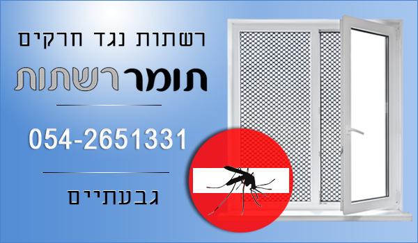 רשתות לחלונות במרכז - תומר רשתות. רשתות נגד חרקים. רשתות גלילה.