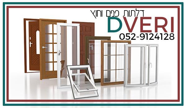 דלתות פנים. דלתות נגד מיים. דלתות בירושלים.