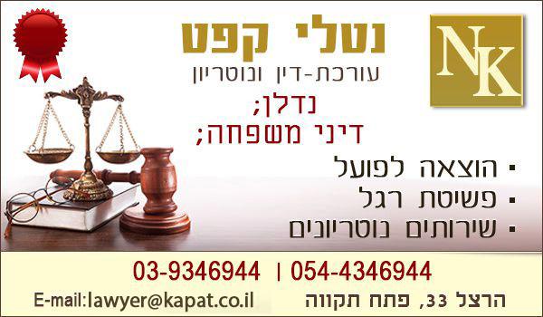 עורכת דין בפתח תקווה נטלי קפט. דיני משפחה. עורכת דין נדל''ן. עורכי דין במרכז.