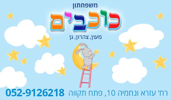 """גן ילדים בפתח תקווה -""""הכוכבים"""". פעוטון, צהרון בפתח תקווה. גני ילדים בפתח תקווה. משפחתון הכוכבים בפתח תקווה."""