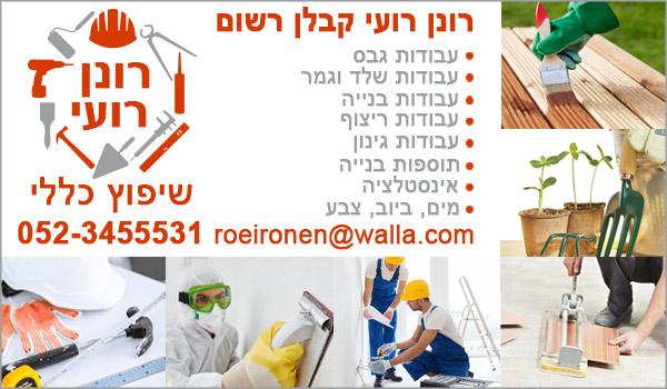 עבודות גבס רונן רועי,קבלן רשום רונן רועי,עבודות בניה רונן רועי .