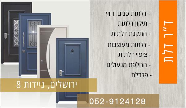 דלתות בירושלים - דוקטור דלת ,דלתות פנים בירושלים ,דלתות חוץ בירושלים .
