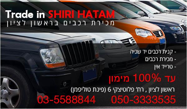 טרייד אין. שירותי רכב בראשון לציון: קנייה, מכירה והחלפה.