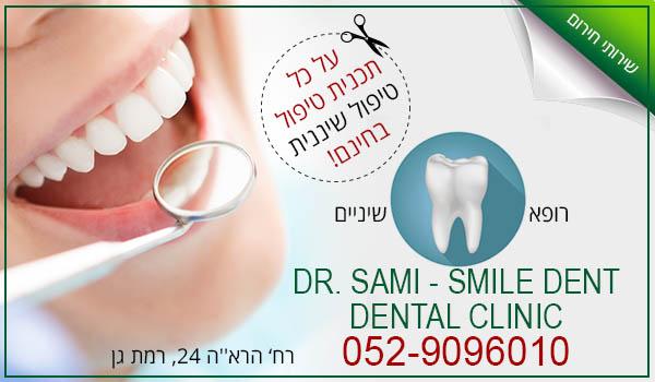 """סמייל דנט - ד""""ר סמי. מרפאת שיניים ברמת גן. רופא שיניים ברמת גן. ישור שיניים ברמת גן. השתלות שיניים ברמת גן."""