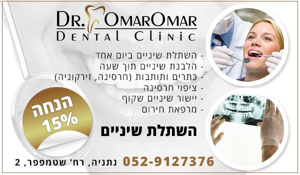 מרפאת שיניים בנתניה, רופא שיניים בנתניה, מרפאות שיניים בנתניה, השתלות שיניים בנתניה.