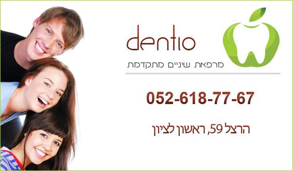 רופאת שיניים - איוונוב אוקסנה . רופאת שיניים בראשון לציון. מרפאת שיניים בראשון לציון.
