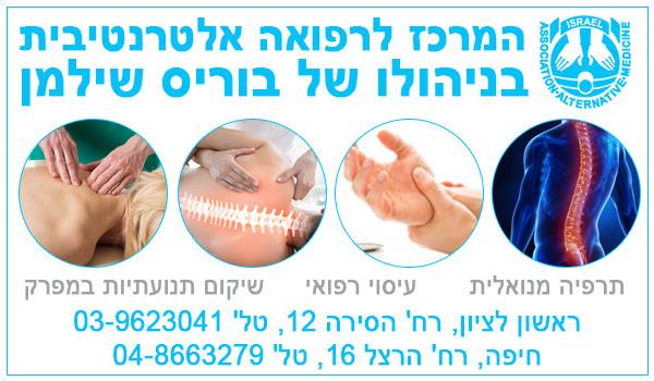 טיפול בבעיות עמוד השידרה. טיפול בבעיות צוואר. תרפיה מנואלית. טיפול בבעיות גב. רפואה אלטרנטיבית. עיסוי רפואי.