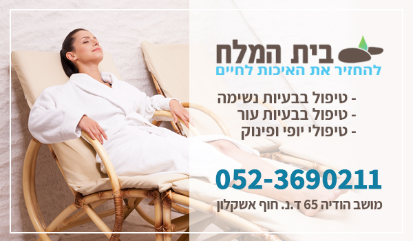 חדר מלח. טיפול בבעיות נשימה. טיפול בבעיות עור. טיפול פסוריאזיס.