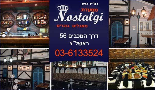 """מסעדת בוכרית בראשון לציון """"נוסטלגיה"""". מסעדות בישראל."""