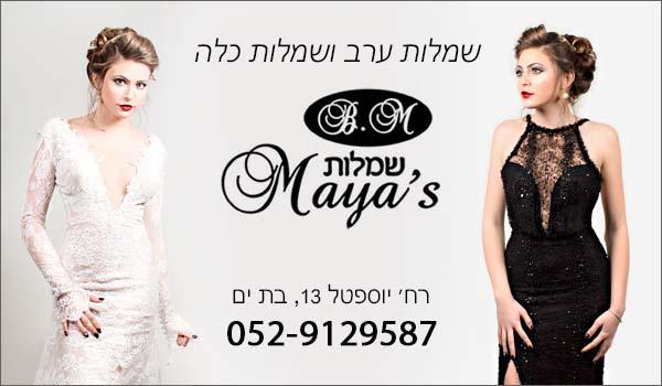 תפירת שמלות ערב בתל אביב, תפירת שמלות כלה בתל אביב, שמלות ערב בהזמנה אישית, שמלות ערב בתל אביב, שמלות נשף סיום בתל אביב