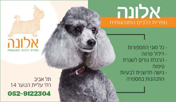 מספרה לכלבים בתל אביב, מספרת כלבים בתל אביב, תספורת לכלבים בתל אביב, ספרית כלבים התנהגותית