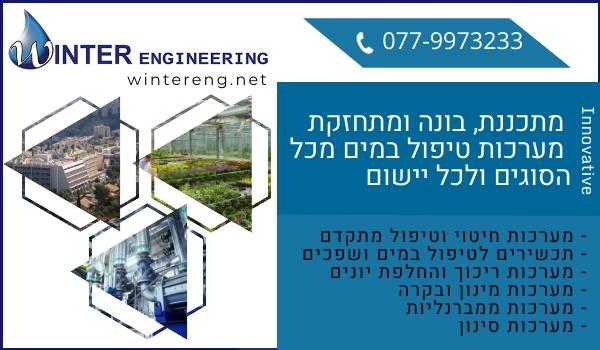 וינטר הנדסה מתכננת - בונה ומתחזקת מערכות טיפול במים מכל הסוגים ולכל יישום.