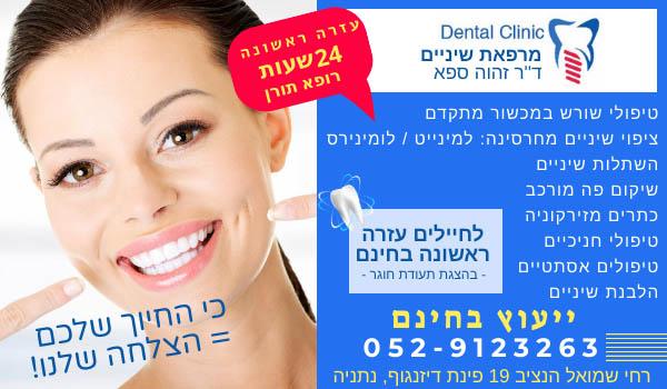 """ד""""ר זהוה ספא - מרפאת שיניים בנתניה. שיקום פה, כירורגיה והשתלות שיניים. טיפול שיניים עזרה ראשונה בנתניה"""