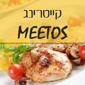 """משלוח אוכל בישראל. קייטרינג """"Meetos"""""""